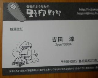 野宿野郎・名刺.jpg